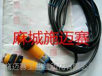 对射式光电开关E3F12-20L发射器