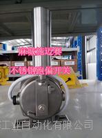 不銹鋼跑偏開關BMC/BSS20-A|堅固耐用 D-SU2VKS/90