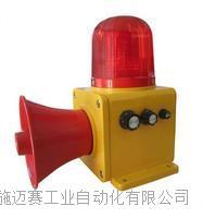 高亮度闪光SG-S声光报警器/特殊可定制 KCZ-220B/KH