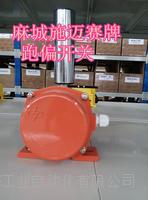 跑偏开关ZDP-I输煤皮带机 GEJ30(B)/IP55