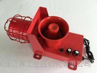 皮带用声光报警装置AYJL-100R/220V/118D100W功耗低 SG-L AC220V