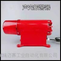 声、光报警器HQFMD-116QB/PZ/220VAC