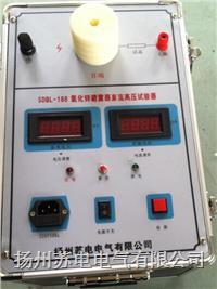 氧化鋅避雷器直流高壓試驗器 SDBL-188
