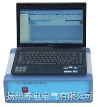 變壓器繞組變形測試系統 SDPX-1