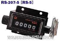日本KORI古里RS-207-5(RS-5) 5长度计 计数器 码表 米表 原装进口正品 日本KORI总经销