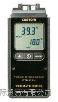日本CUSTOM温湿度计CT-410W