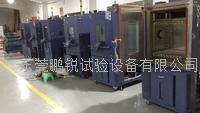 高低温交变试验箱生产商 PR-GD-225F