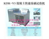 3組混凝土快速凍融試驗機 KDR-V3型