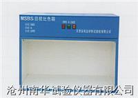 目視比色箱 MSBS型