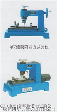 漆膜附著力試驗儀 QFZ型