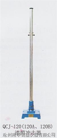 漆膜沖擊器 QCJ型