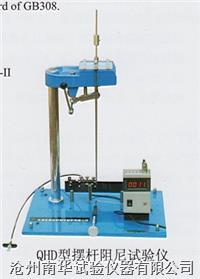 擺桿阻尼試驗儀 QHD型