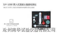 貫入式混凝土強度檢測儀 SJY-1000型