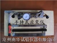 手持式應變儀 YB-25型