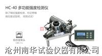 多功能強度檢測儀 HC-40型