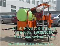 拖挂式混凝土钻孔取芯机 HZ-20型