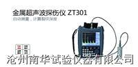 ZT301型金屬超聲波探傷儀  ZT301型