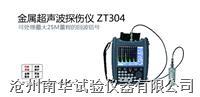 ZT304型金屬超聲波探傷儀  ZT304型