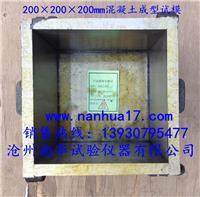200立方混凝土試模 200×200×200mm