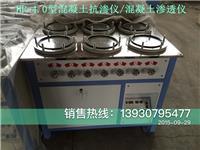 新疆烏魯木齊市混凝土抗滲儀 HP-4.0型