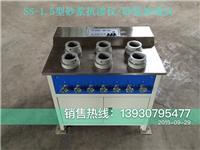 內蒙古砂漿滲透儀,內蒙古砂漿抗滲儀 SS-1.5型