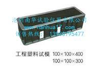 混凝土抗凍試模100×100×400mm