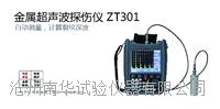 金屬超聲波探傷儀ZT301型