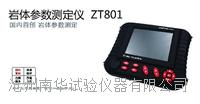 巖體參數測定儀ZT801型
