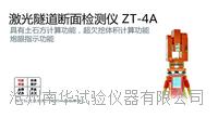 激光隧道斷面檢測儀ZT-4A型