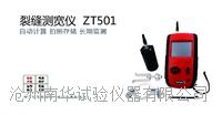 裂縫測試儀ZT501型