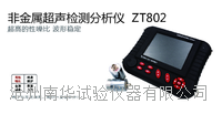 非金屬超聲檢測分析儀ZT8型?