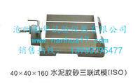 水泥膠砂強度試模40×40×160mm