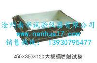 450×350×120mm大板噴射試模
