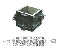 150立方混凝土磨光試模