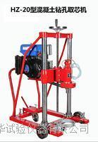 混凝土取芯鉆孔機汽油機式