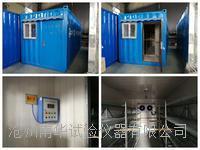 移動集裝箱養護室
