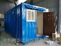 移動式集裝箱標養室BYS-III型