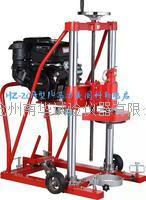 科勒動力混凝土鉆孔取芯機 HZ-20A型