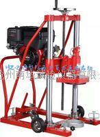 百利通動力混凝土鉆孔取芯機 HZ-20A型