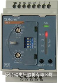 向日葵视频ioses 1路A型剩餘電流測量繼電器 ASJ10-LD1A