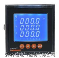 向日葵视频ioses電能測量多功能電力儀表