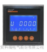 向日葵视频app幸福宝PZ72L-AV/MC  一路4-20mA輸出  帶通訊  單相電壓表 PZ72L-AV/MC