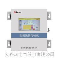 向日葵视频ioses數據采集儀 環保數采儀 AF-HK100