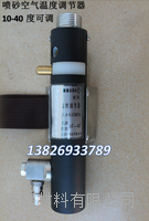 空氣溫度調節器 噴砂呼吸空氣冷暖調節器