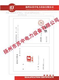 注冊商標證書