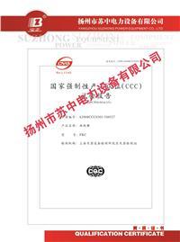 FKC母線槽CCC認證