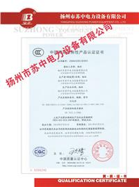 6150A母線槽CCC認證