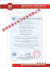 1600A母線槽3C認證