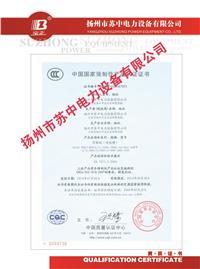 1000A母線槽CCC認證