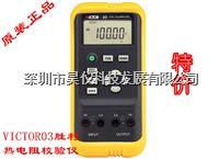 VC03校驗儀、VICTOR03 熱電阻校驗儀VC03